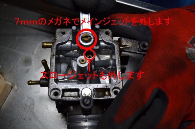 7mmのメガネレンチでメインジェットを外し、ぴったり合ったマイナスドライバーでスロージェットを外します