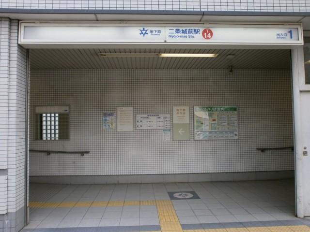 地下鉄東西線二条城駅