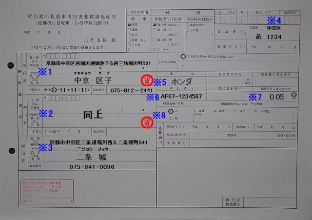 中京区役所軽自動車税廃車申告書兼標識返納書の記入例
