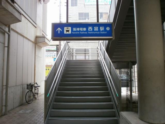 阪神電車西宮駅