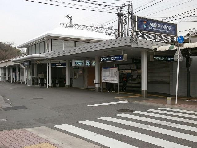 京阪電鉄八幡市駅