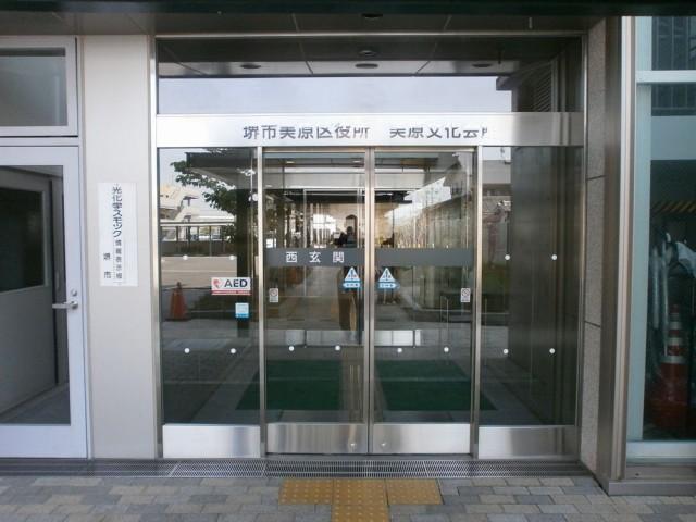 美原区役所東玄関