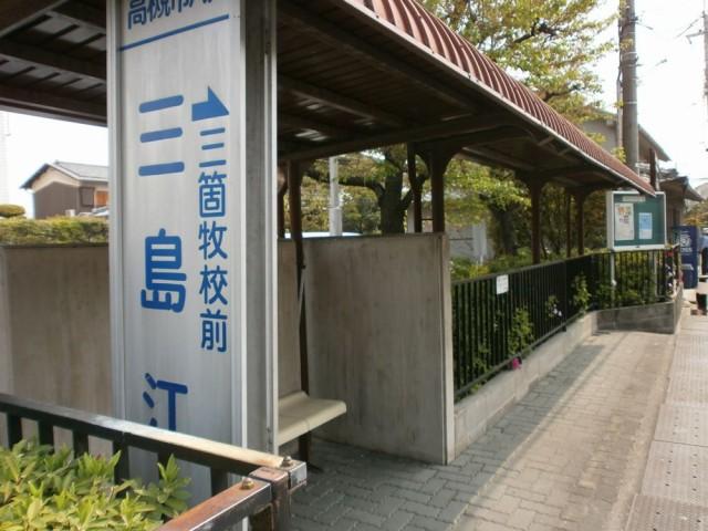 三島江バス亭