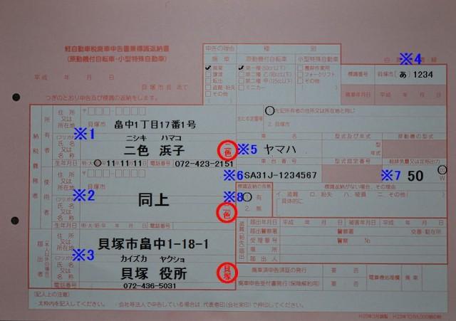 貝塚市役所 軽自動車税廃車申告書兼標識返納書 記入例