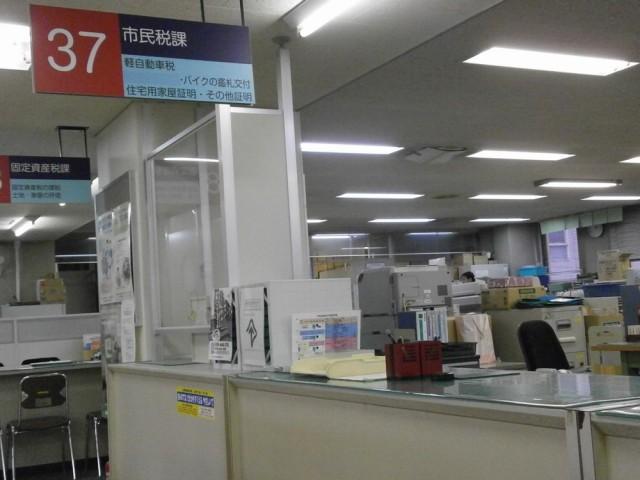 下京区役所市民税課窓口