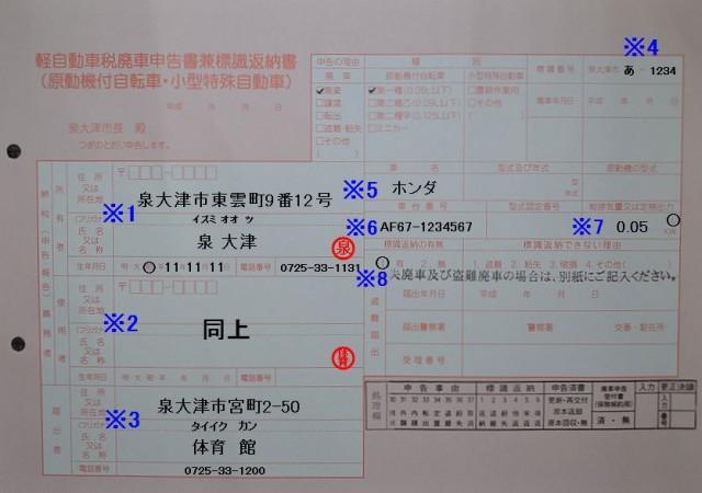 泉大津市役所 軽自動車税廃車申告書兼標識返納書 記入例