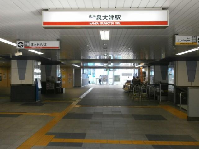 南海本線泉大津駅