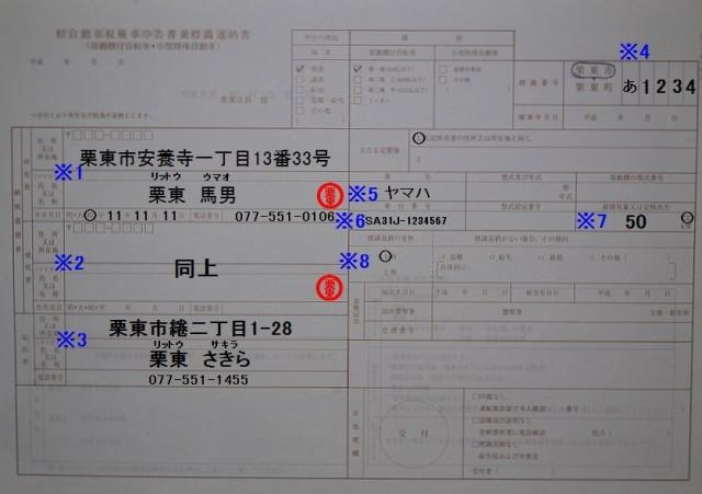 栗東市役所 軽自動車税廃車申告書兼標識返納書 記入例