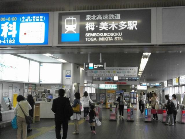 泉北高速鉄道栂・美木多駅