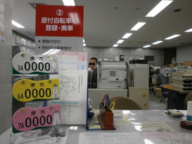 中市税事務所 ②原付バイク廃車・登録の窓口