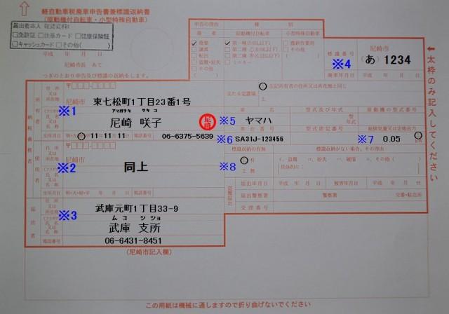 尼崎市役所 軽自動車税廃車申告書兼標識返納書 記入例