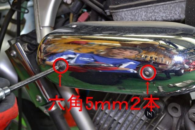 左右サイドのメッキカバーの六角5mmボルト各2本を外します