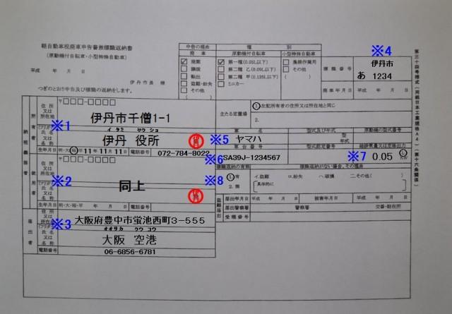 伊丹市役所 軽自動車税廃車申告書兼標識返納書の記入例