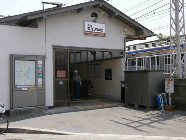 南海高野線 萩原天神駅