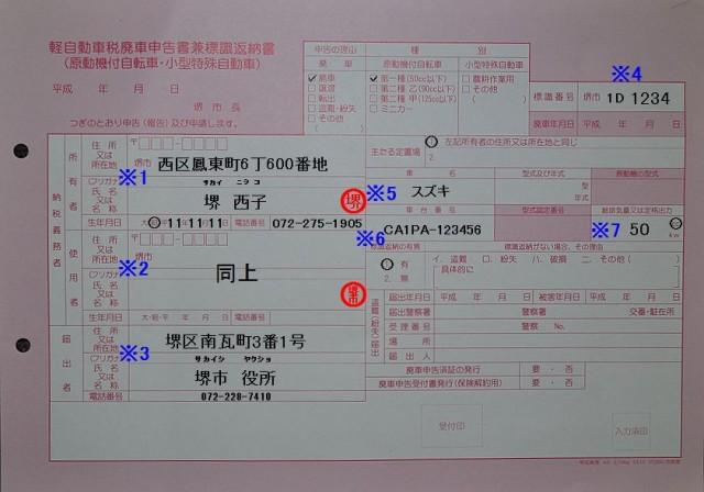 堺市西市税事務所 軽自動車税廃車申告書兼標識返納書の記入例