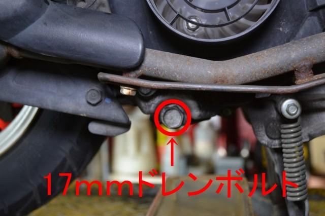 トゥデイのエンジンオイルドレンボルトの位置