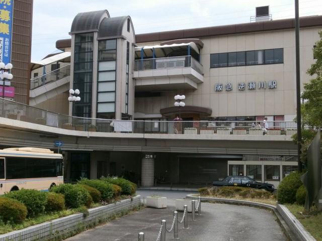 阪急電鉄逆瀬川駅