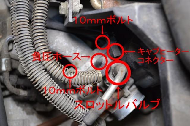 スロットルバルブ、負圧ホース、キャブヒーターコネクター、インマニの10mmの2本のボルトを外します