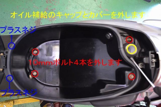 CA1PB ZZのメットインボックスの外し方