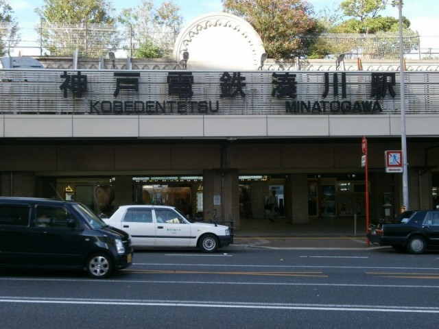 神戸電鉄湊川駅の画像