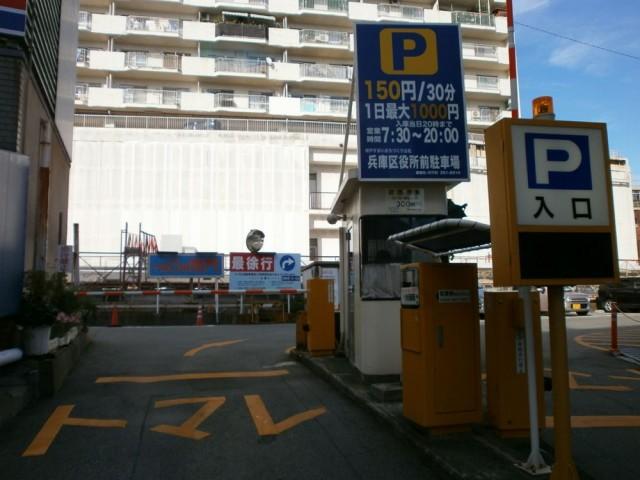 兵庫区役所の駐車場