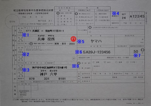 兵庫市税事務所 軽自動車税廃車申告書兼標識返納書 記入例