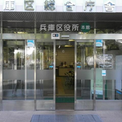兵庫区役所正面玄関