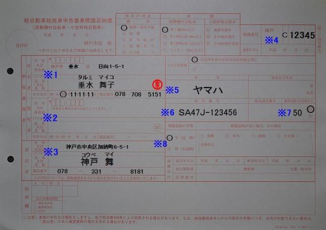 垂水市税事務所 軽自動車廃車申告書兼標識返納書 記入例