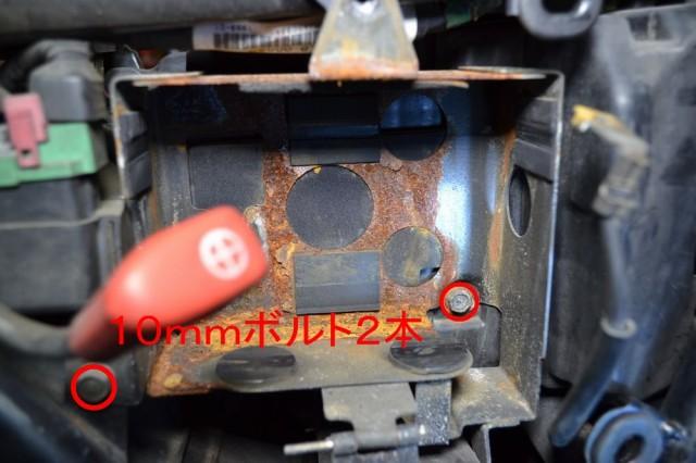 バッテリーを外して10mmのボルト2本を外します