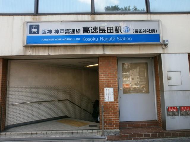 阪神 神戸高速線 「高速長田駅」長田神社前からのアクセス