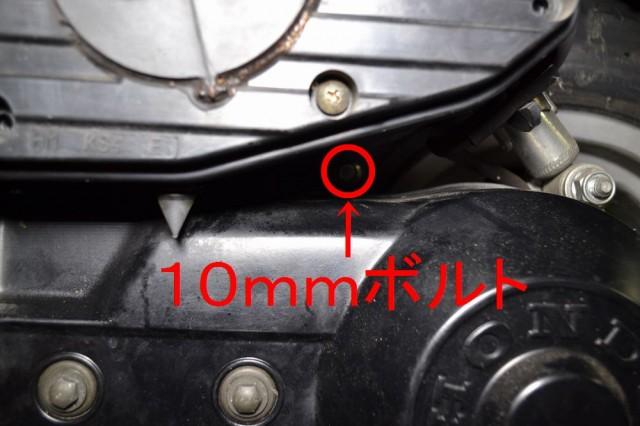 エアクリーナーボックス下の10mmのボルト1本を外します
