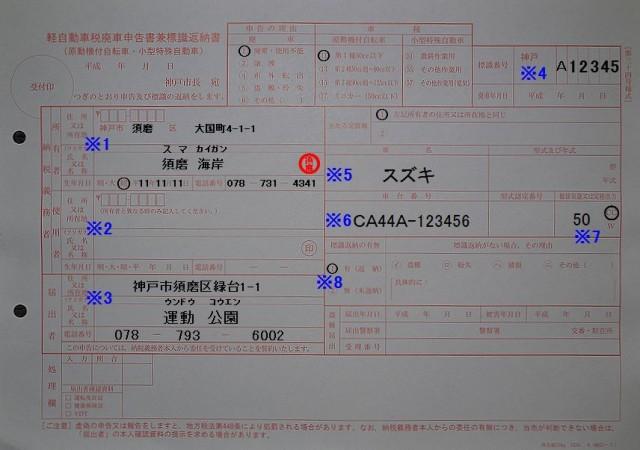 須磨市税事務所 軽自動車税廃車申告書兼標識返納書 記入例
