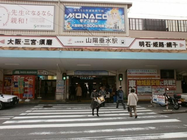 山陽電鉄垂水駅