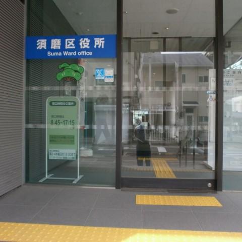 須磨区役所玄関