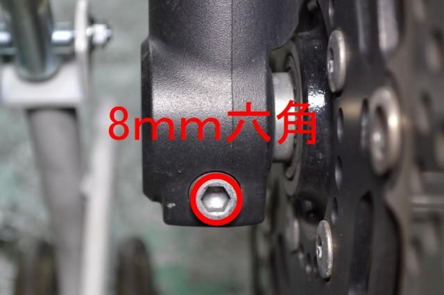 8mmの六角レンチでロックナットを緩めます