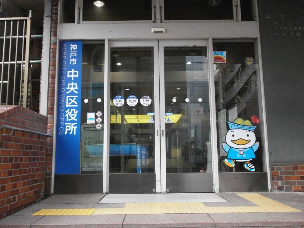 神戸市中央区正面玄関