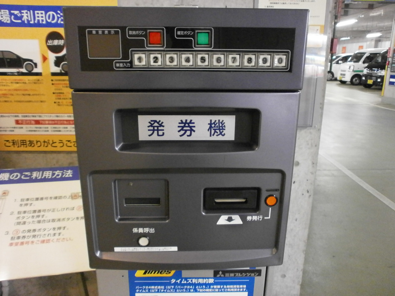 灘区役所地下駐車場発券機