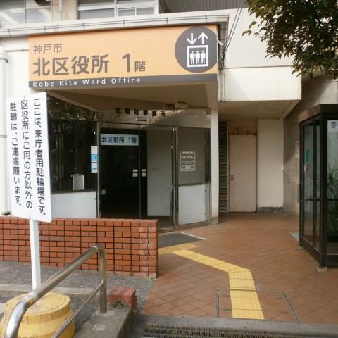 神戸市北区役所入り口