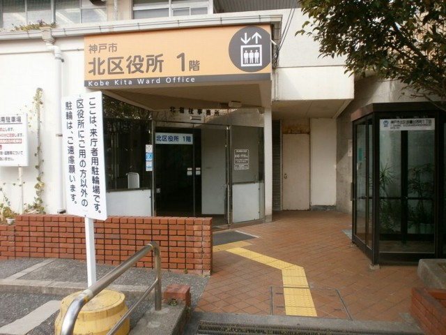 北区役所 庁舎入り口