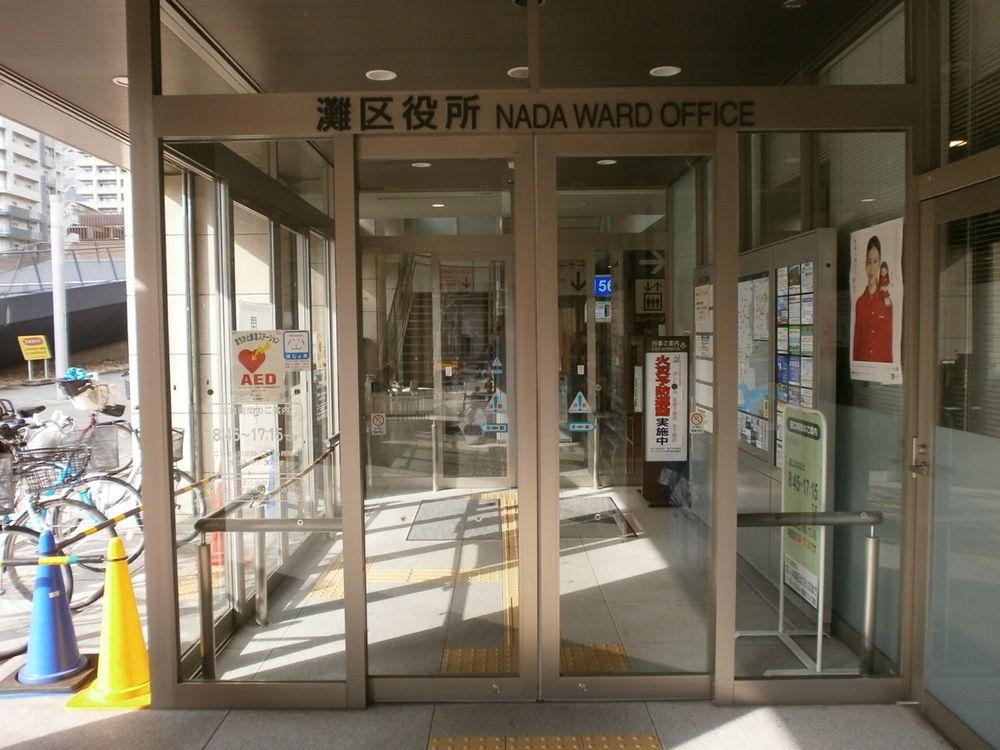 神戸市灘区役所正面玄関