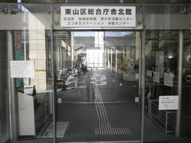 東山区役所北館 入り口玄関