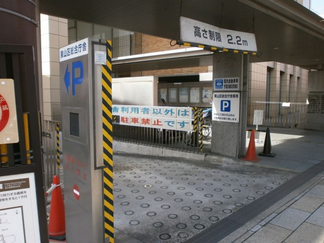 京都市東山区役所の駐車場について