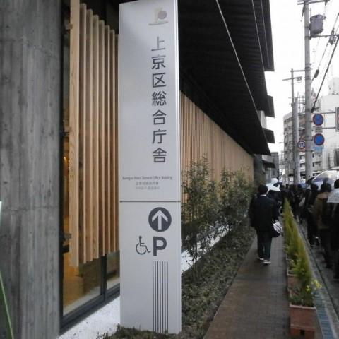 上京区役所外観