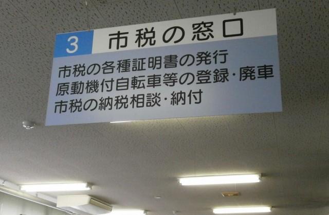 神戸市北区役所内 北市税事務所 5階 ③市税の窓口