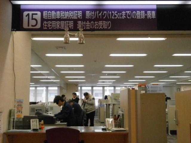 京都市左京区役所 2F 15番 市民税課 軽自動車税担当窓口