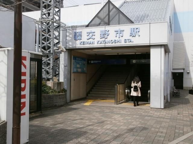 京阪電鉄交野市駅外観