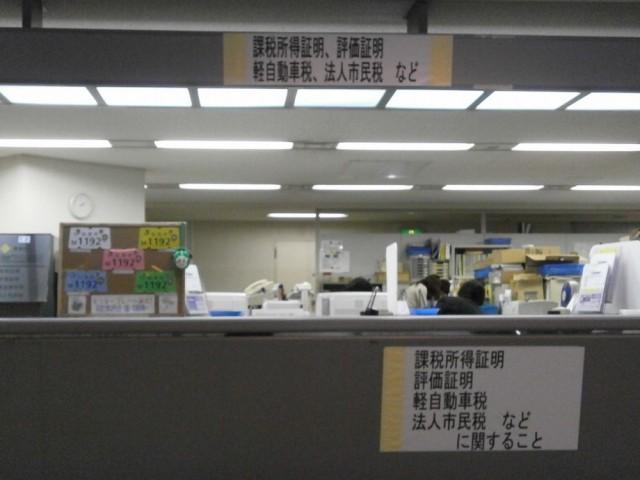 松原市役所 2F 12番 課税課窓口