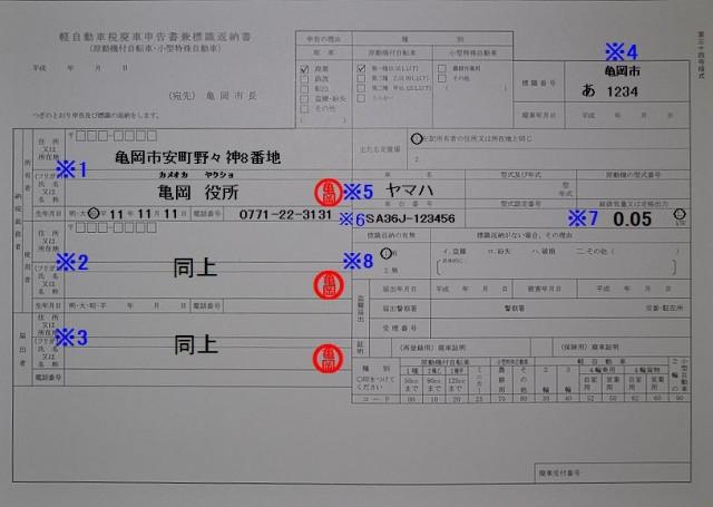亀岡市役所 課税課 軽自動車税廃車申告書兼標識返納書 記入例