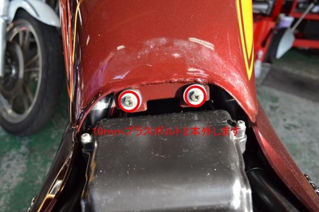 カワサキ ゼファー750ガソリンタンクを固定している2つの10mmプラスネジを外します