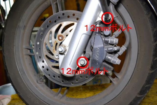 フロントブレーキキャリパーを固定している12mmボルト2本を外します